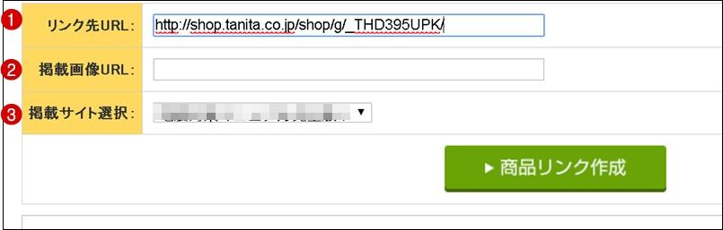 URLの貼り付けタニタ