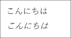 シーサー斜め文字画像