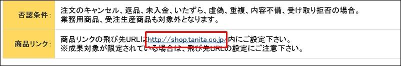 タニたURLクリック