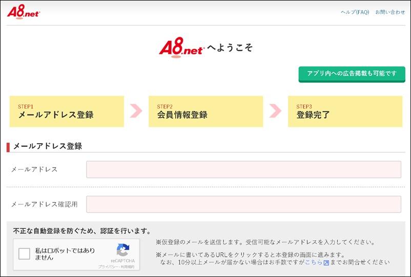 A8ネットアドレス登録