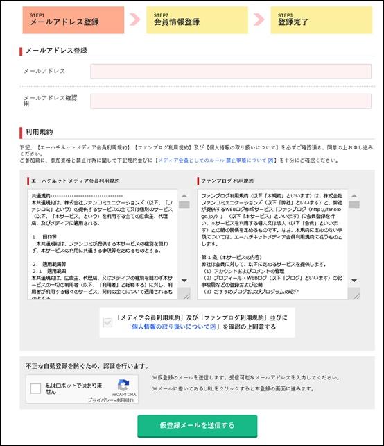 A8ネット利用規約チェック