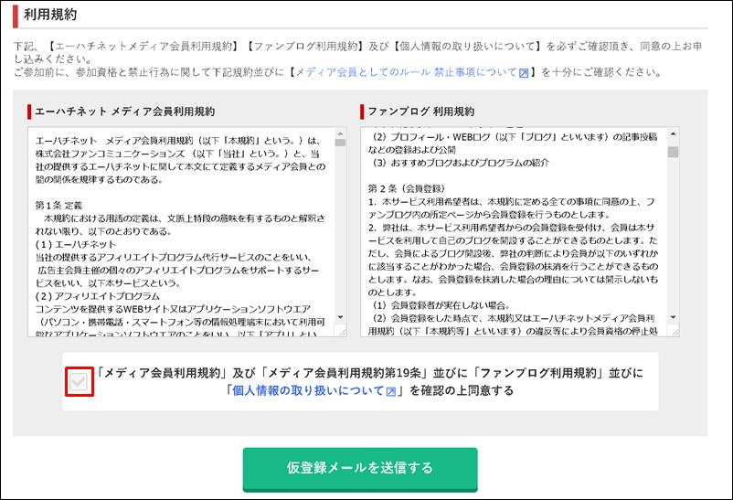 A8ネット利用規約