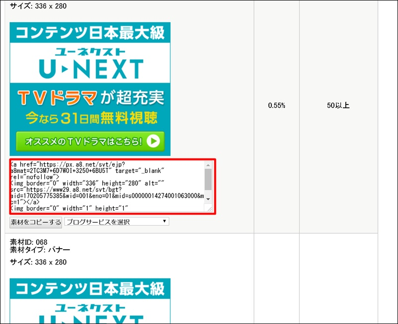 A8ネット ユーネクスト広告コード