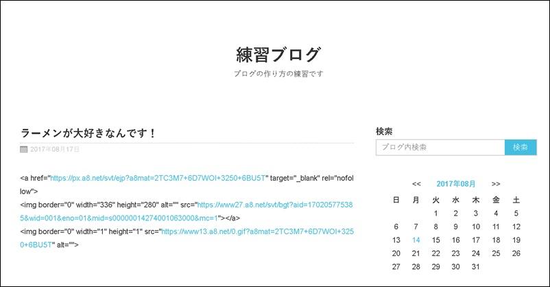 シーサーブログ 文字化け