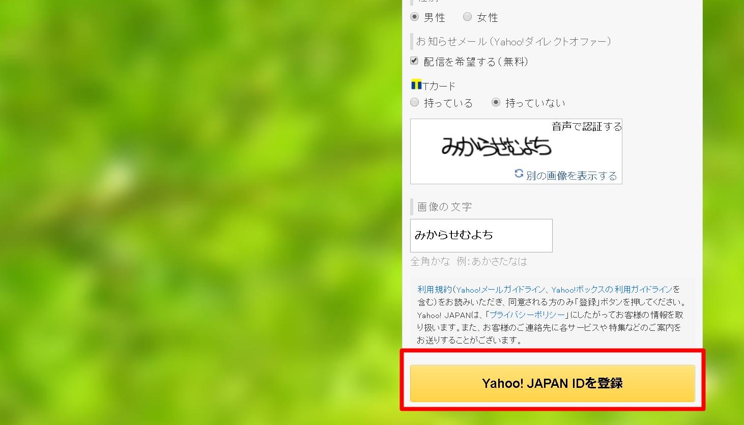 yahoo id登録