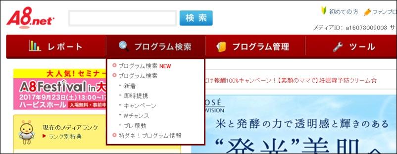 A8ネット広告検索画面