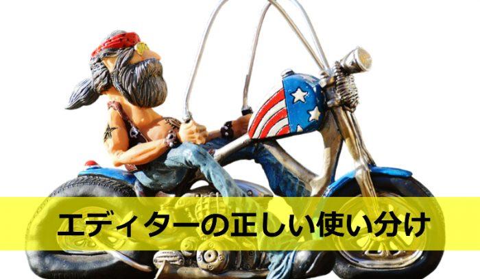 バイクおやじ