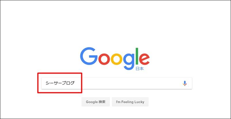 シーサーブログ検索