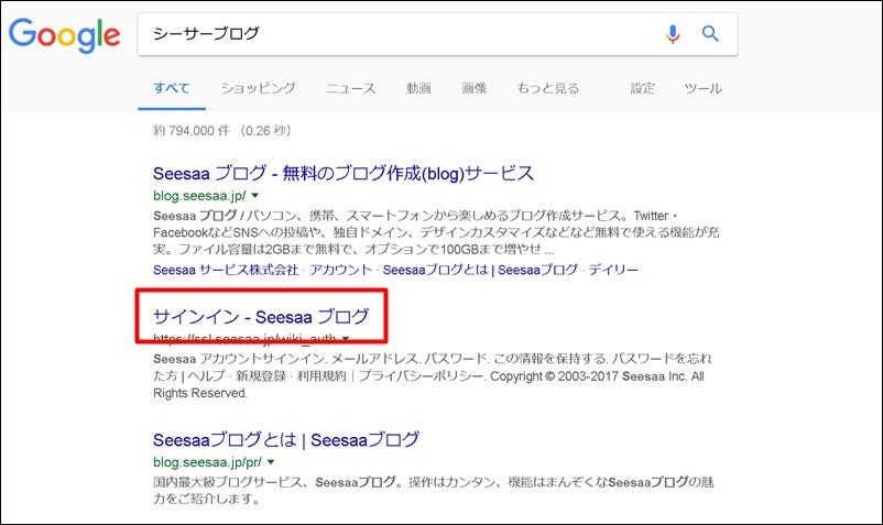 シーサーブログ検索画面