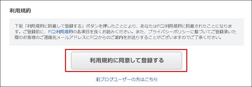 FC2ブログ規約