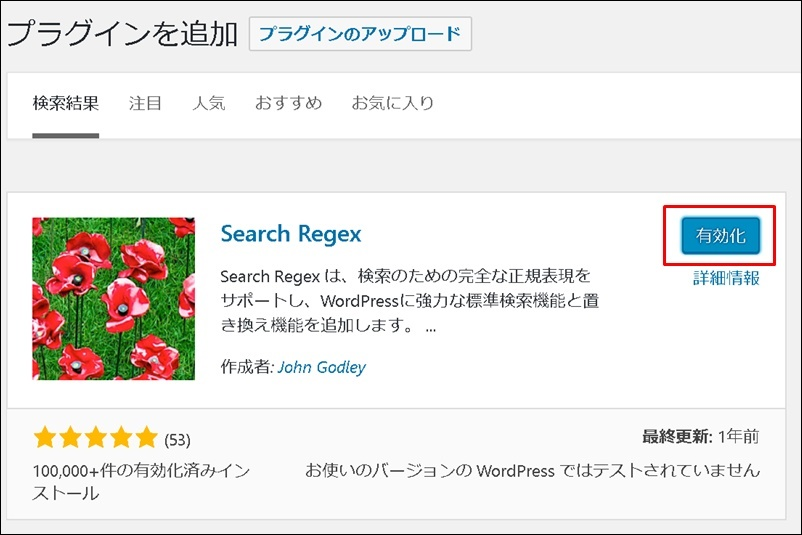Search Regex有効化をクリック