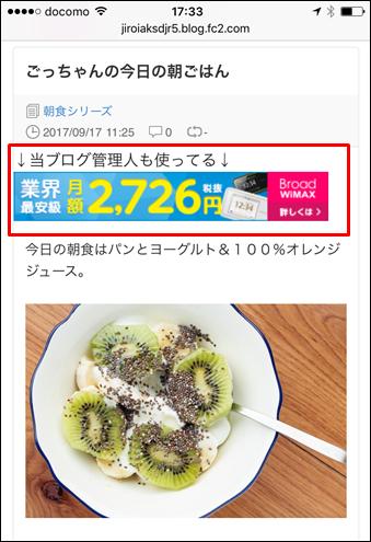 記事上広告
