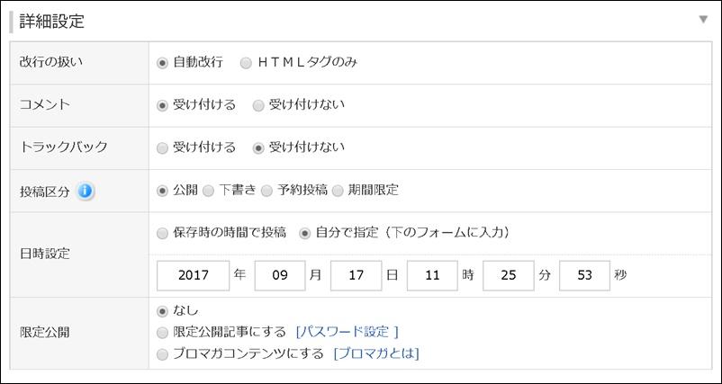 FC2ブログ詳細設定