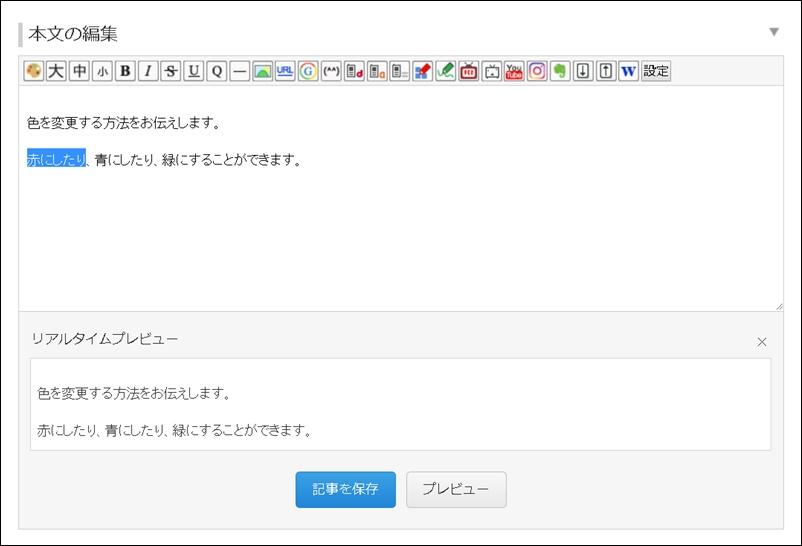 FC2ブログ文字色変更