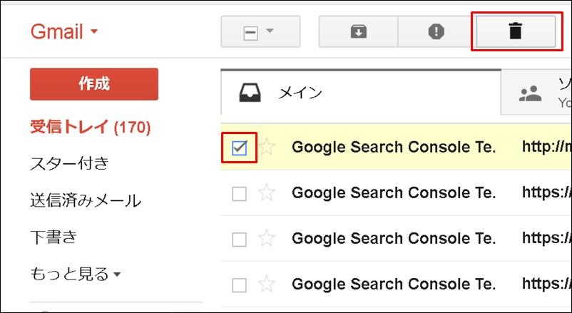 メール削除gmail