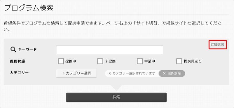 詳細検索画面アクセストレード