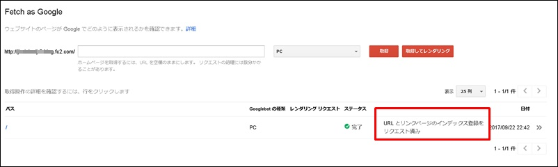 Fetch as Googleリクエスト済み
