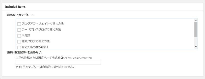 excludeアイテムサイトマップ