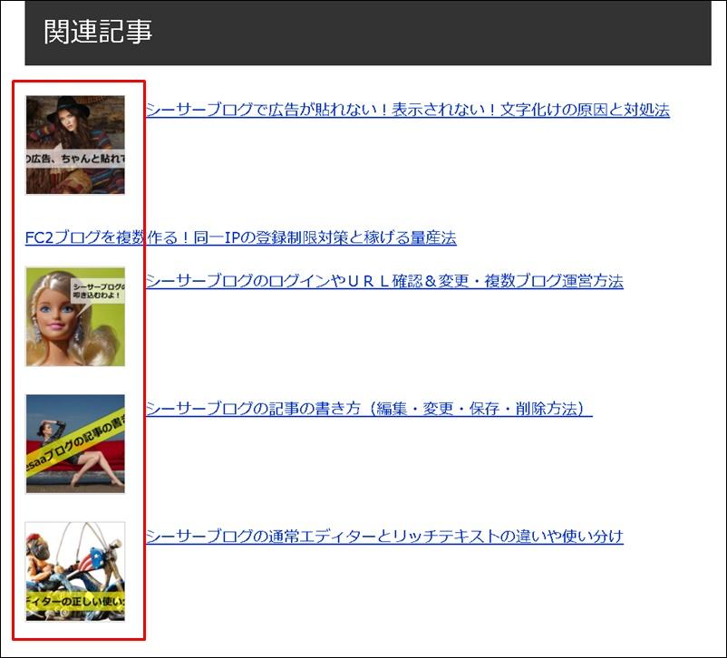 FC2ブログ アイキャッチ画像