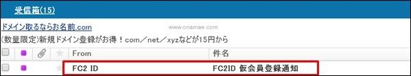 FC2ID自動返信メール