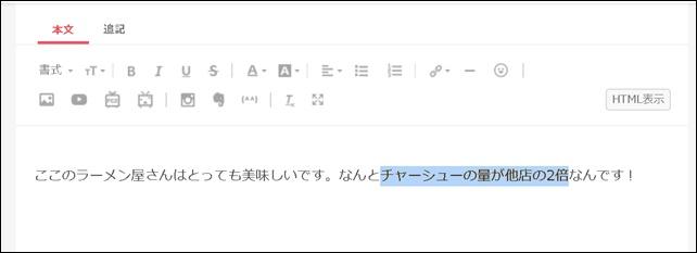FC2ブログ新投稿画面でテキスト入力