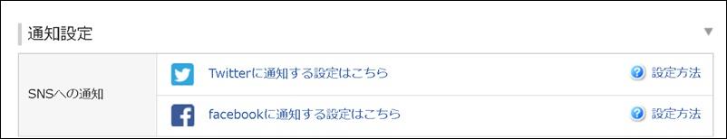 FC2ブログSNS通知設定