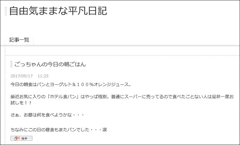 FC2ブログ朝食記事
