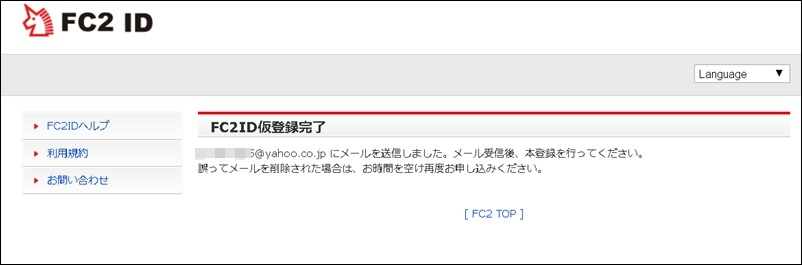 FC2仮登録完了画面