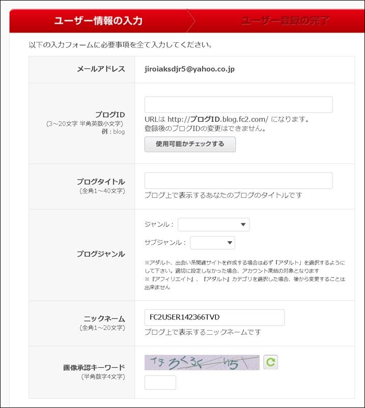 FC2ユーザー情報入力画面