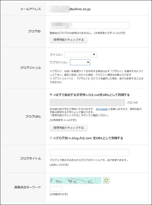FC2ユーザー情報入力画面2019年