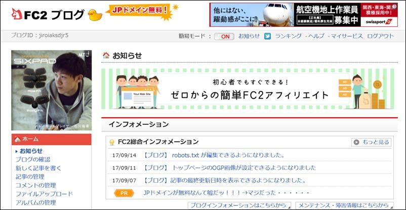 FC2ブログ管理画面トップ