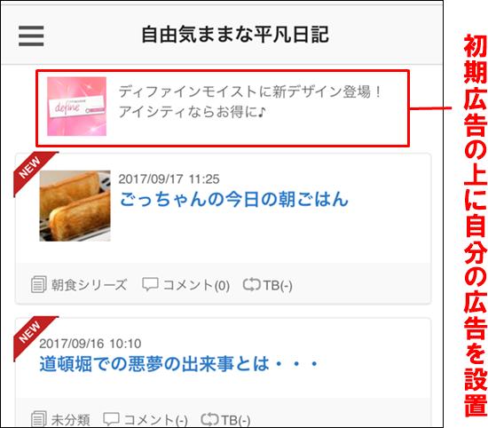 FC2ブログタイトル広告