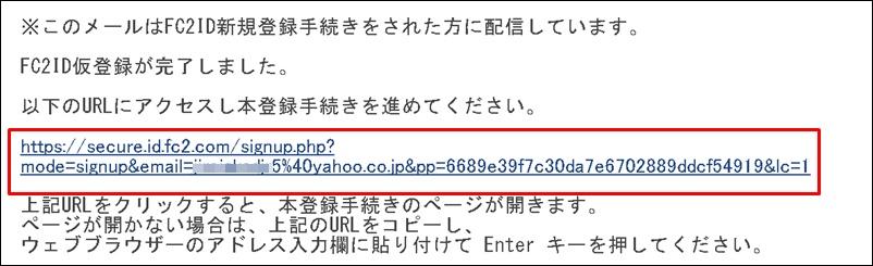FC2ID本登録URL