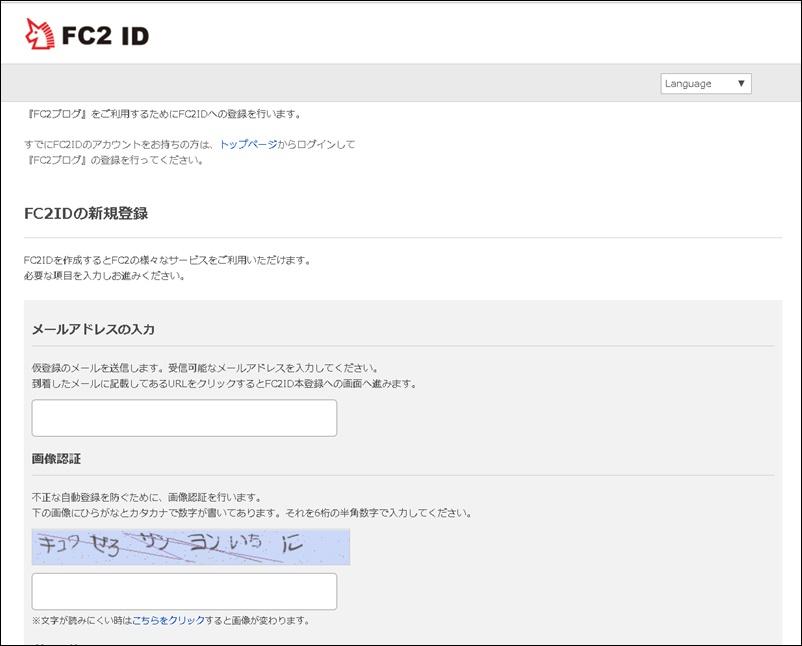 FC2ID登録ページ