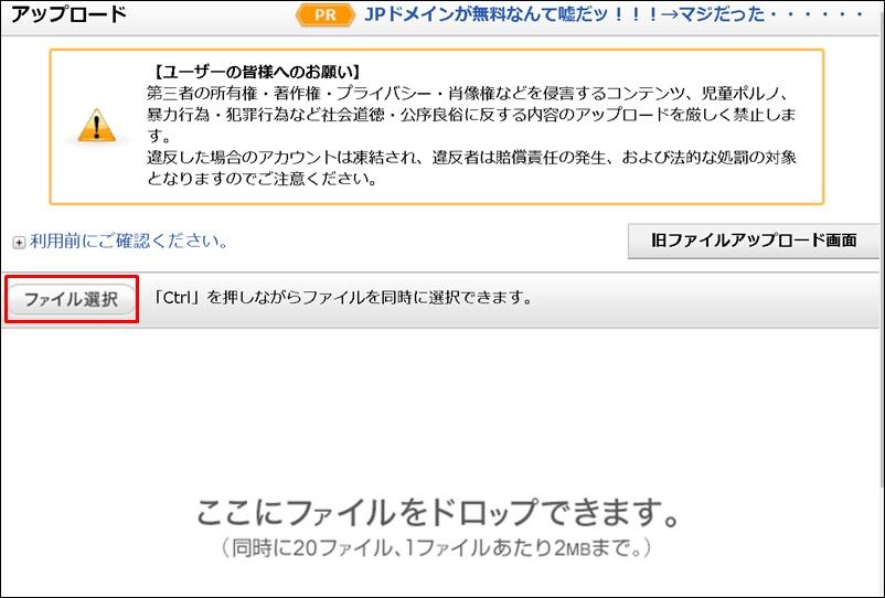 ファイル選択FC2