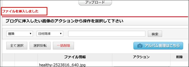 ファイル追加FC2