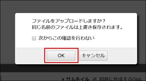 ファイルのアップロード確認