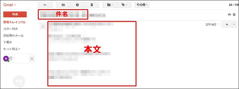 受信トレイの見方Gmail