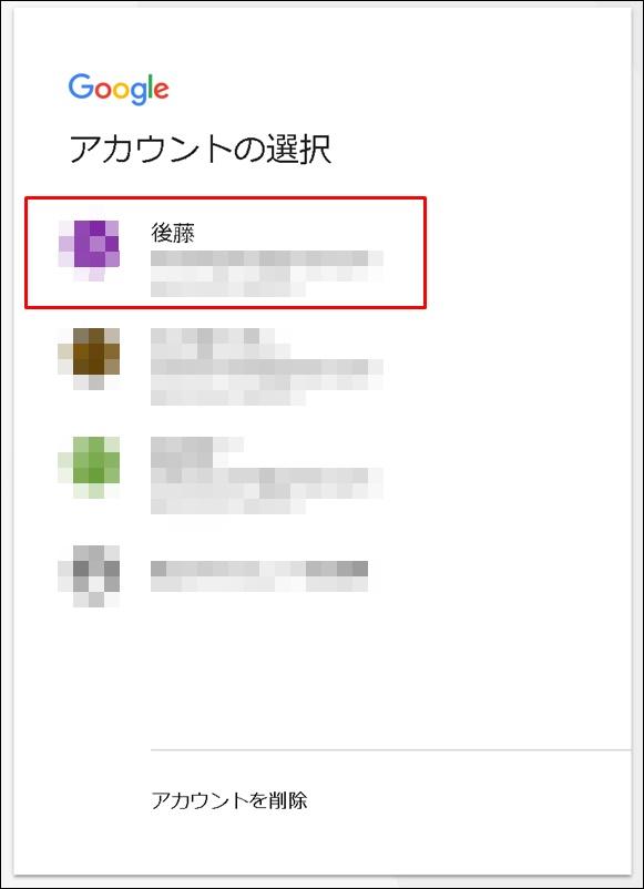 Gmailログインアカウント選択