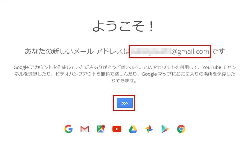googleアカウント登録完了ページNEXT
