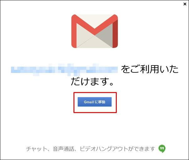 Gmail初期設定完了画面