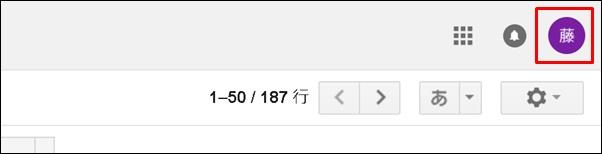 Gmailのログアウト