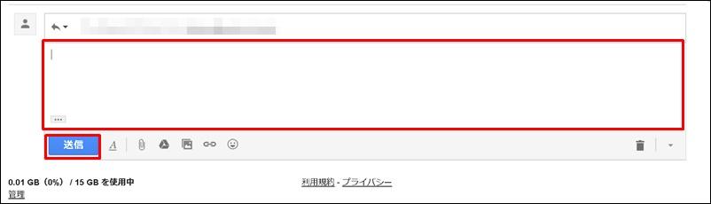 Gmail返信送信