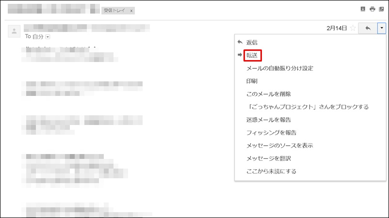 Gmail転送ボタン