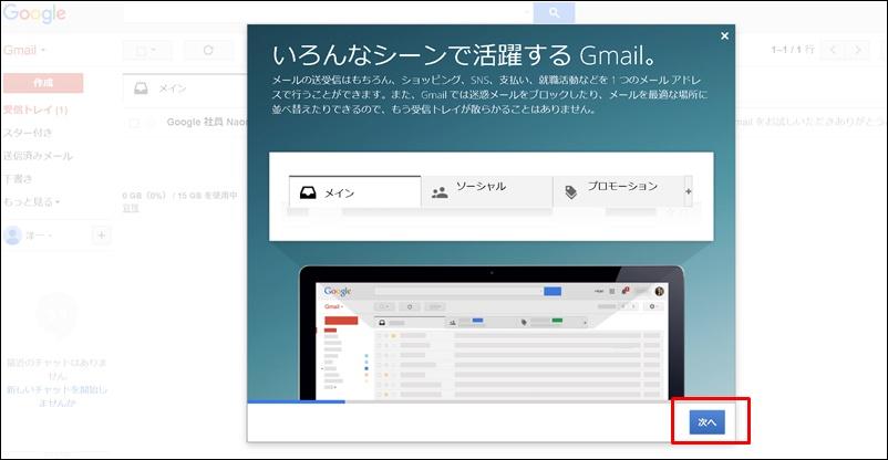 Gmail初期説明