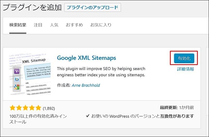 google-XML-Sitemap有効化