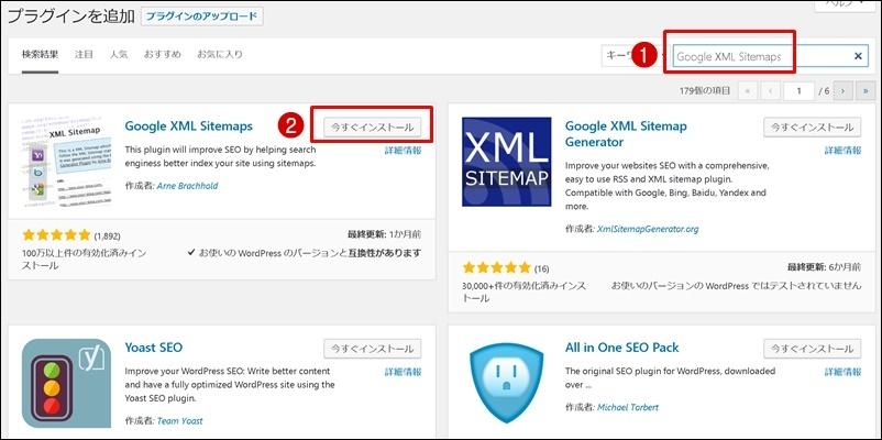Google XML Sitemapsインストール