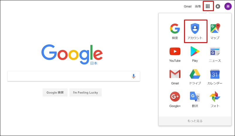 グーグルトップページからログイン