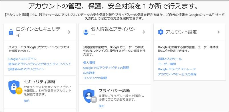 グーグルアカウントマイページ