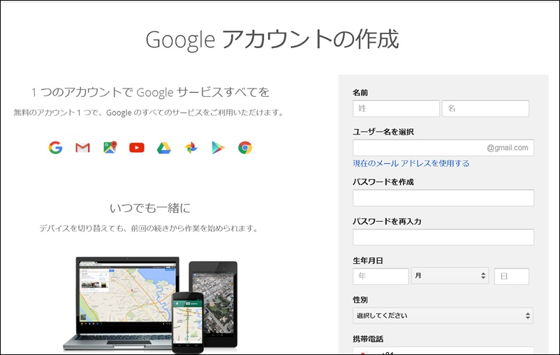 Googleアカウント登録ページ